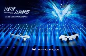 ARCFOX极狐阿尔法S正式上市,售价25.19万起