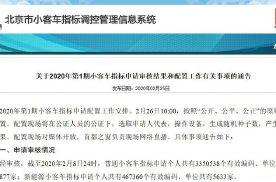 广东鼓励广州、深圳放宽汽车摇号了 北京政策何时来?