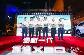 戏如人生 致敬90——全新一代捷途X90武汉首映之夜