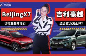 豪越VS BeijingX7,价格重叠,综合实力也不分伯仲吗