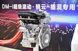 打破行业天花板!比亚迪43%高热效插混发动机获中汽研认证
