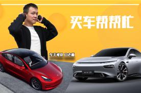 买车帮帮忙丨model 3和小鹏P7怎么选?