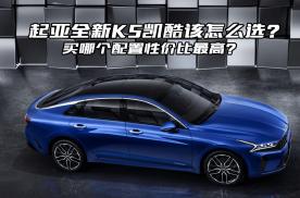起亚全新K5凯酷购车攻略,买哪款性价比高?大斌给你分析一下