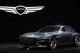 捷尼赛思X概念车亚洲首秀,极具未来科技感