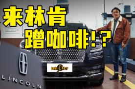 """4S店偶遇国产林肯航海家!豪华品牌中型SUV的六缸""""遗珠""""?"""