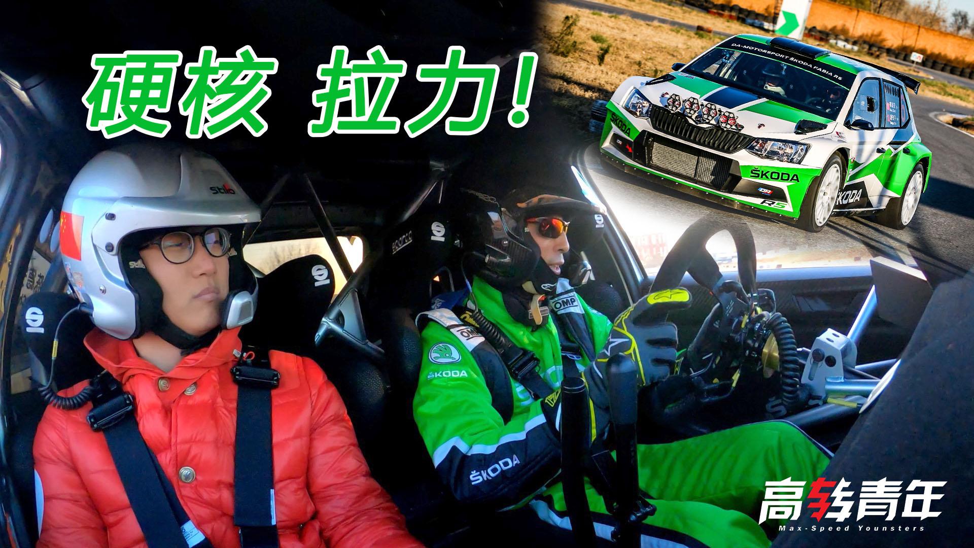 试乘斯柯达FABIA R5赛车价值200多万百公里加速仅3秒视频