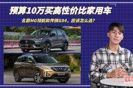 10万买高性价比家用车,名爵MG领航和传祺GS4,应该怎么选