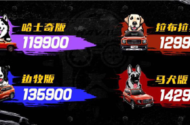 """兄弟萌,一起""""遛狗""""了!哈弗大狗11.99万元起售还不冲?"""