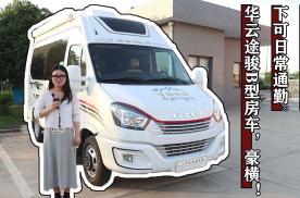 上可穿越西藏,下可商务通勤,就看华云途骏国六依维柯B型房车!