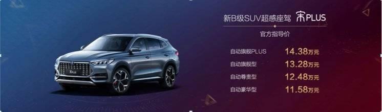 售价11.58万元起,,比亚迪全新SUV宋PLUS超感上市!