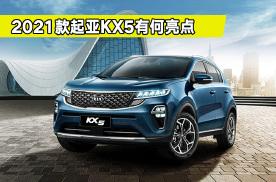 大斌帮选车,售价16.28万起,2021款起亚KX5值得买吗