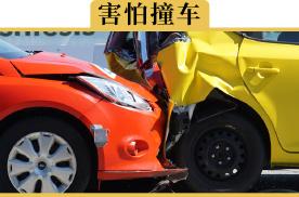 为什么很多人开车害怕踩地板油