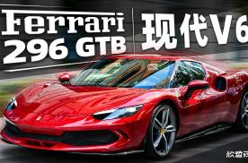 欣哲评车丨现代V6法拉利 296GTB