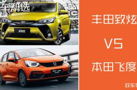年轻人想买小型车?那是选本田飞度还是丰田致炫?