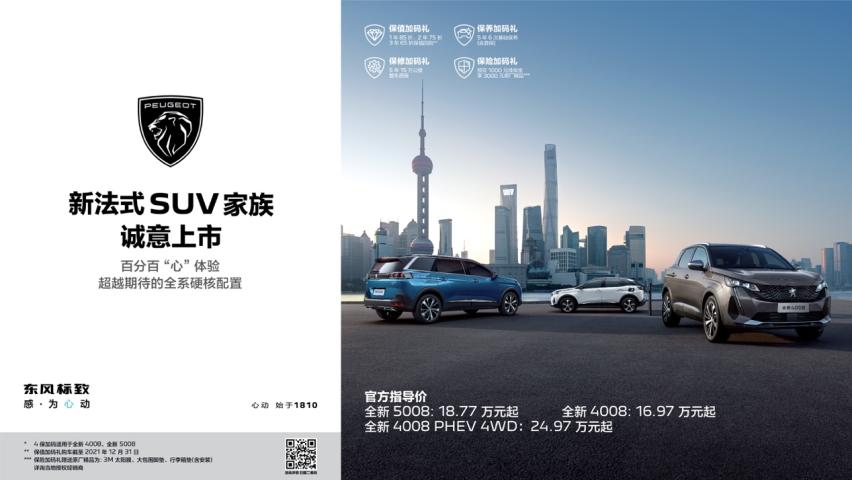 武漢車展「新寵兒」,全新4008&全新5008亮相即成網紅