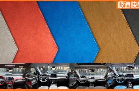 雪佛兰旗下多款车型将推出Alcantara内饰升级版本