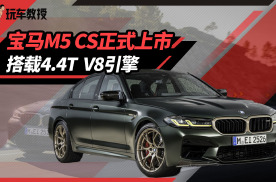 宝马M5 CS正式上市 搭载4.4T V8引擎