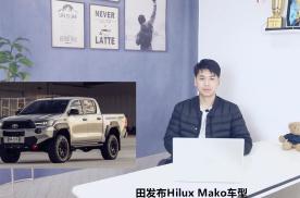 丰田发布Hilux Mako车型