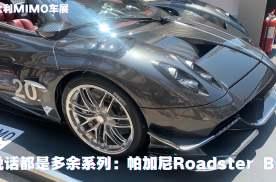 说话都是多余系列:静态实拍帕加尼Roadster BC