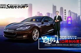 特斯拉Model S斩获首届冒进杯年度口碑Bug奖