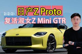 复活淑女Z Mini GTR 日产发布Z Proto跑车