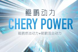 """奇瑞汽车上海车展发布""""鲲鹏动力CHERY POWER"""""""
