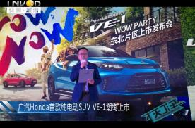 广汽Honda首款纯电动SUV VE-1潮绚上市!