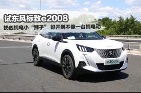 """试东风标致e2008—奶凶纯电小""""狮子""""好开到不像一台纯电动"""