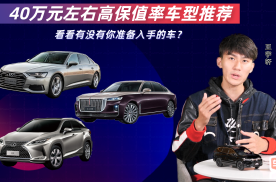 40万元左右高保值率车型推荐,看看有没有你准备入手的车?