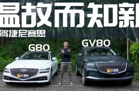 温故而知新 试驾捷尼赛思G80/GV80