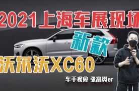 上海车展丨基本没变的沃尔沃XC60,最吸引你的应该是售价