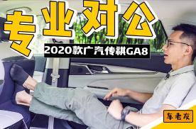20万买公务轿车 这台国产车可以考虑一下 | 车老友车评