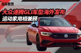 大众速腾GLI车型海外发布 运动家用相兼顾