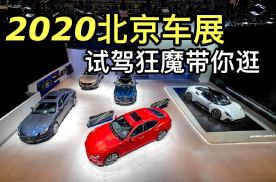极速发布!2020北京车展重磅车全接触,有你中意的新车吗?