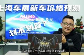 小马侃大车|汉兰达25万起售?上海车展重磅新车价格预测