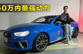 V6增压 全时四驱 全国首试新奥迪S4
