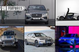 2021什么车值得买 / 面向未来的重量级