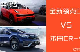 一个稳重 一个时尚 中期改款领克01与本田CR-V怎么选?