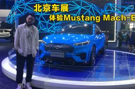 美式性能车造电动SUV,静态体验Mustang Mach-E