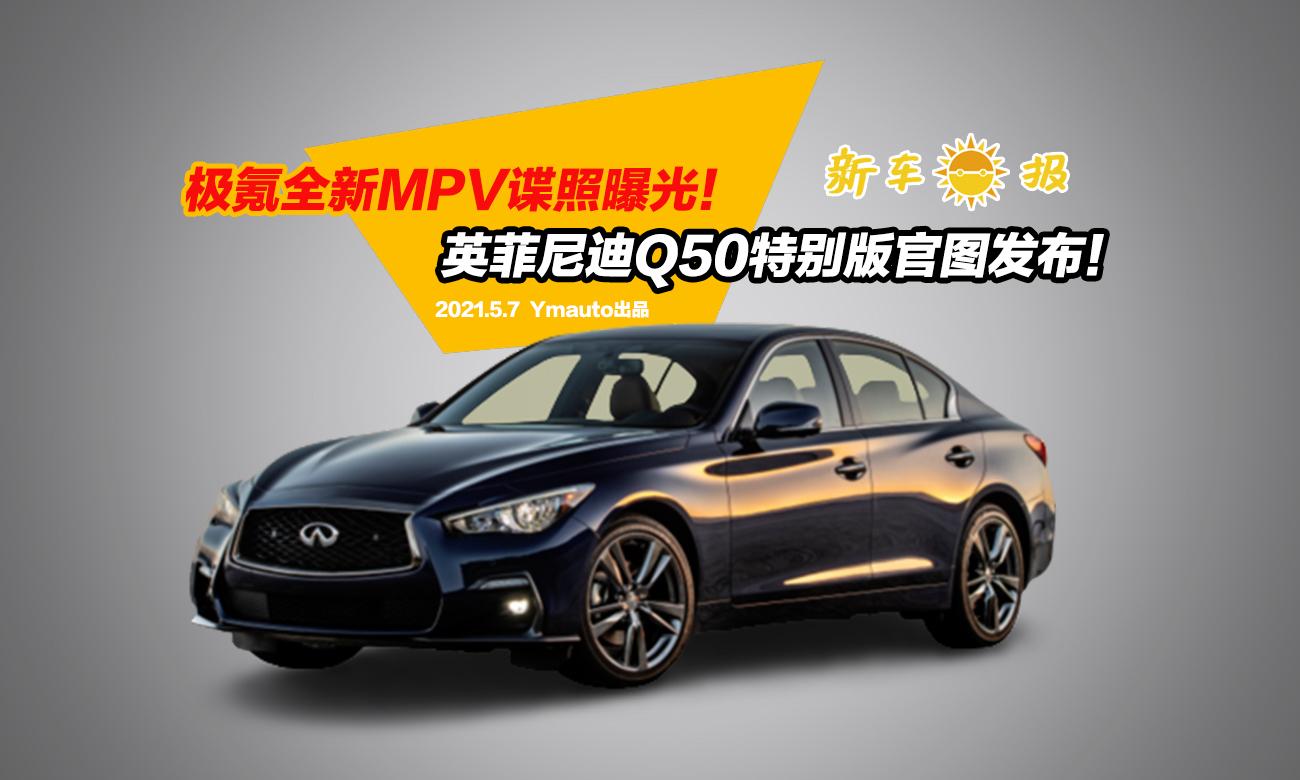 极氪全新MPV谍照曝光!英菲尼迪Q50特别版官图发布!视频