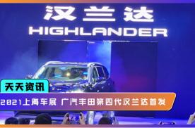 【天天资讯】2021上海车展 广汽丰田第四代汉兰达首发