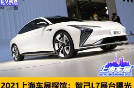 2021上海车展探馆:智己L7展台曝光