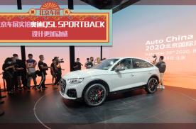 北京车展实拍奥迪Q5L Sportback 设计更加动感