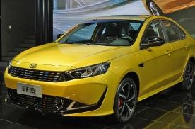 尺寸和动力都比全新帝豪强,不到7万的凯翼汽车轩度能买吗?