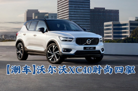 【潮车】沃尔沃XC40,时尚四驱焕新登场