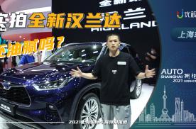 上海车展实拍丰田汉兰达,或主推混动版本,尺寸增加还会加价吗?
