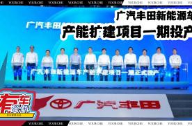 广汽丰田新能源车产能扩建项目一期投产 预计每年产能20万台