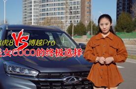自家品牌顶尖之作:瑞虎8VS博越Pro 美女COCO的终极选