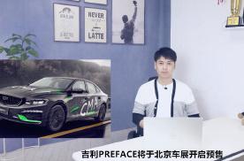 吉利PREFACE将于北京车展开启预售