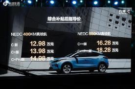 几何C续航400/550公里两款车型上市 售12.98-18